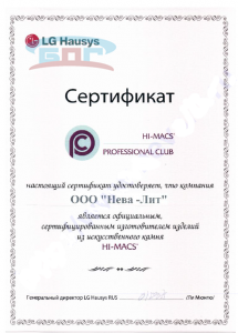 Сертификат выдан заводом производителем LG, камень Hi-Macs