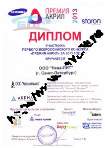 Сертификат выдан заводом производителем Samsung, камень Staron