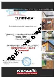 Сертификат выдан заводом производителем Werzalit